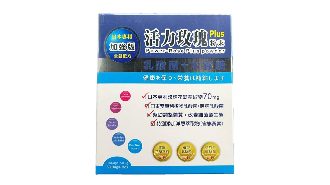 活力玫瑰益生菌~日本多項專利認證 NTD$1800,HKD$485/60包(粉末)