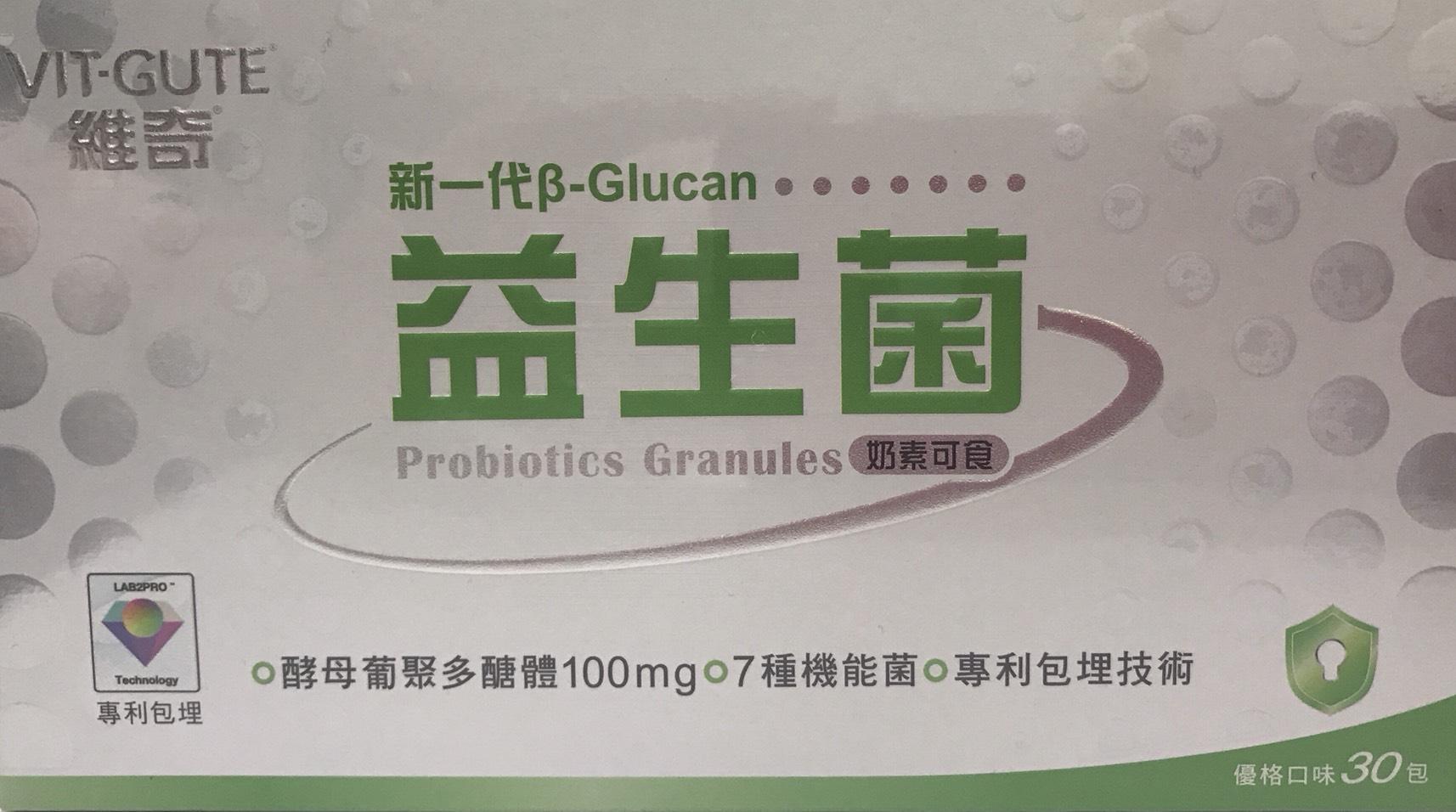MIU酵素(葡聚醣+七益菌酵素)調整病菌生態NTD$1290,HKD$350/30包(造粒技術)