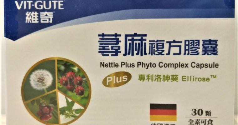 蕁麻草Plus (複方) NTD$900,HKD$245/30顆
