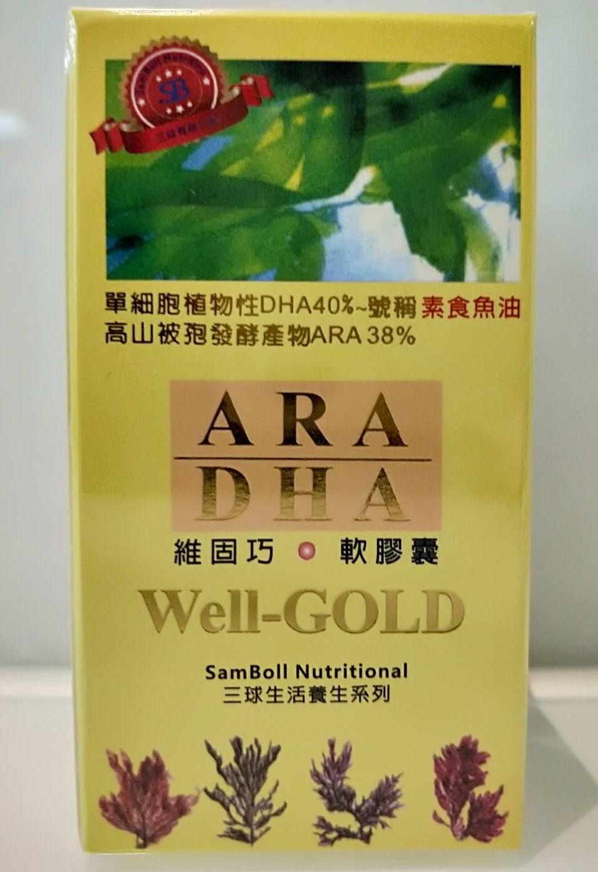 植物性DHA海藻油 NTD$1980,HKD$535/120顆(素食)