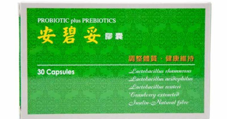安碧妥益生菌 NTD$1800,HKD$485/30顆 (膠囊)