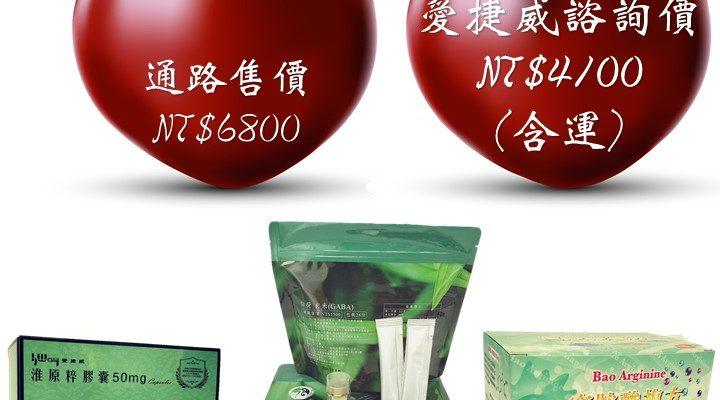 2018.11月「好事成雙」特惠活動_台灣地區